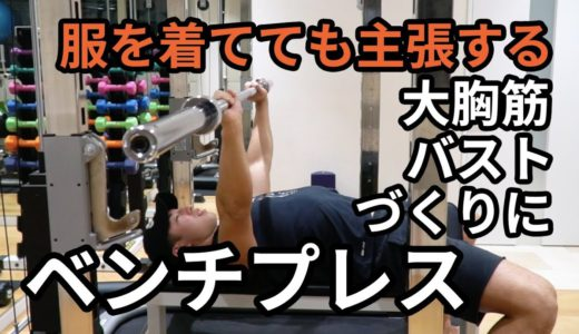 トレーニング解説「ベンチプレス」~大胸筋(バスト)づくりに~