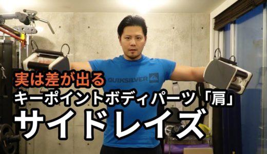 トレーニング解説「サイドレイズ」~肩(三角筋)づくりに~