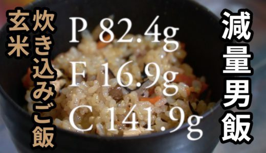 ダイエットやボディメイクの減量時にオススメ「簡単玄米炊き込み御飯」