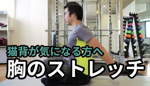 ストレッチ解説「胸のストレッチ」〜猫背が気になる方〜