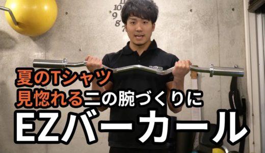 トレーニング解説「EZバーカール」~上腕二頭筋を集中して鍛える~