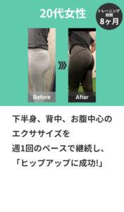 Shibuya Fitness Sharezでヒップアップに成功