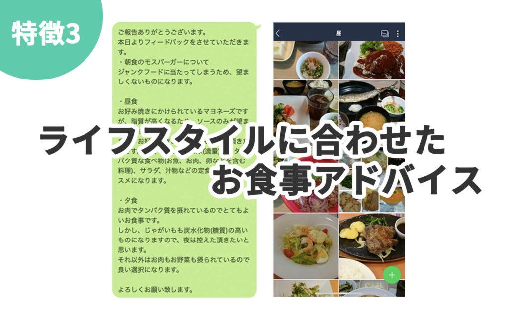 特徴3 ライフスタイルに合わせたお食事アドバイス