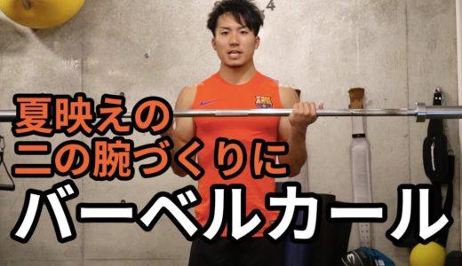 トレーニング解説「バーベルカール」 ~上腕二頭筋(二の腕)づくりに~