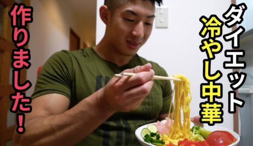減量中だけど麺類が食べたい方にオススメの「こんにゃく冷やし中華」
