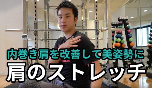 ストレッチ解説「肩のストレッチ」~内巻き肩を改善して美姿勢に~