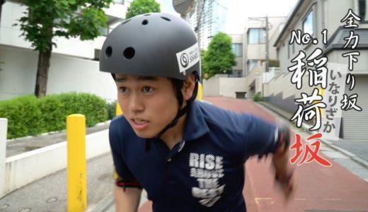 【全力下り坂】No1「稲荷坂(いなりざか)」