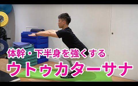 ヨガポーズ集「ウトゥカターサナ(椅子のポーズ)」~体幹・下半身を強くする~