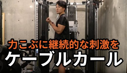 トレーニング解説「ケーブルカール」 ~力こぶに継続的な刺激を~