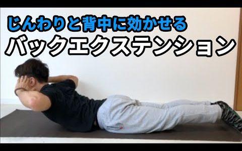 自重トレーニング解説「バックエクステンション」 ~じんわりと背中に効かせる~
