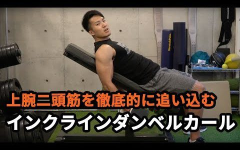 トレーニング解説「インクラインダンベルカール」 ~上腕二頭筋を徹底的に追い込む~