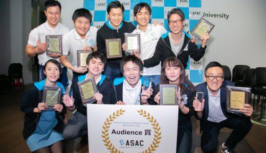 ASAC第6期起業家アクセラレータープログラムを終えて