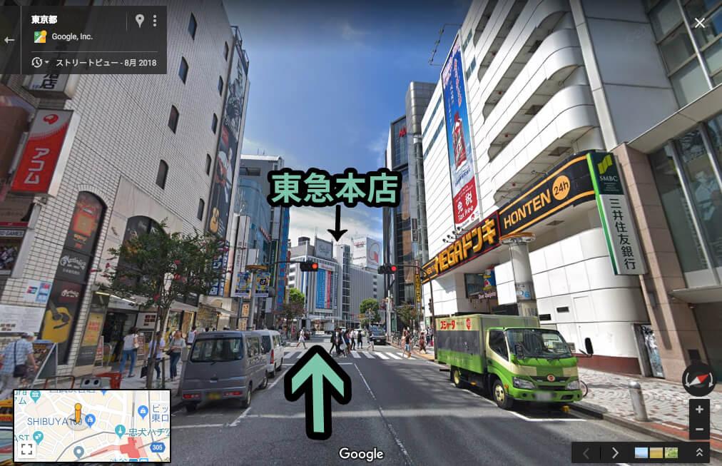 渋谷駅から、MEGAドンキがある通りを東急本店方面へ進む