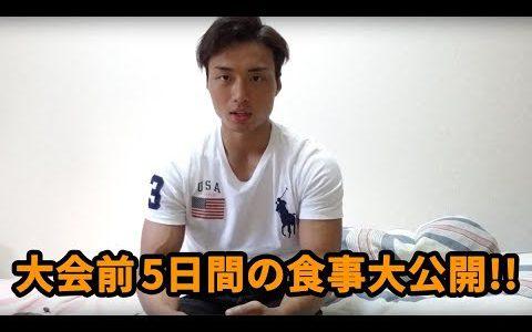 ボディメイクコンテスト直前「減量末期の食事(カーボディプリート1日)」