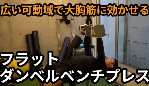トレーニング解説「フラットダンベルベンチプレス」 ~厚い胸板づくりやバストアップに~