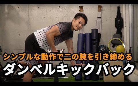 トレーニング解説「ダンベルキックバック」~シンプルな動作で二の腕を引き締める~