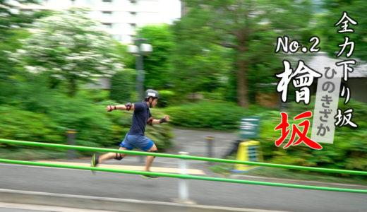 【全力下り坂】No2「檜坂(ひのきざか)」