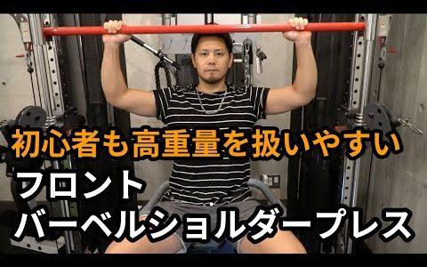 トレーニング解説「フロントバーベルショルダープレス」~初心者も高重量が扱いやすい~
