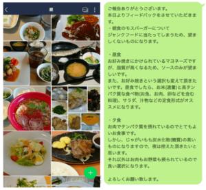 オンラインでの食事アドバイス