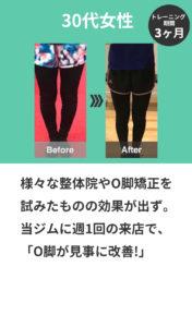 Shibuya Fitness SharezでO脚改善に成功