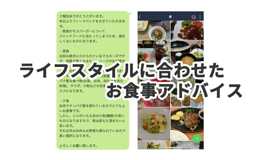 Shibuya Fitness Sharezのお食事アドバイス