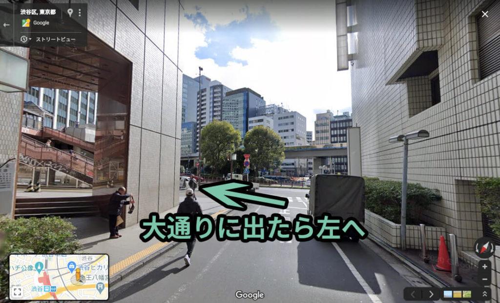大通りに出たら、左折する