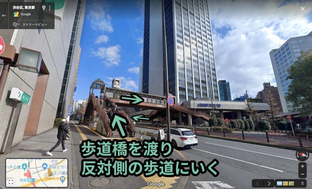 すぐに歩道橋があるので、歩道橋を渡り、反対側の歩道にいく